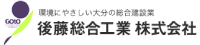 後藤総合工業株式会社のロゴ