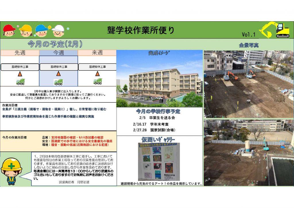 大分県立聾学校校舎新築工事